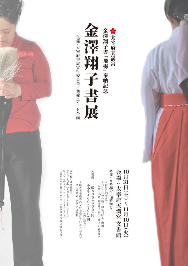 kanazawa_front